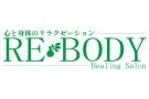 ヒーリングサロン RE・BODY