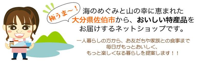 大分県佐伯市の特産品通販サイト 【さいきりーふ】
