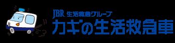 渋谷区 【 鍵交換 鍵開け 鍵修理 鍵取付 鍵作成 鍵紛失(玄関・車・バイク) 】なら カギの生活救急車