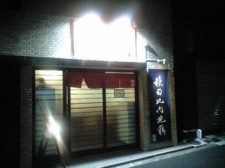 新宿御苑 泰然 -TAIZEN-