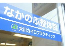 カイロプラクティック、産後の骨盤ケア コース初検料1080円オフ!