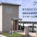 アルトホーム:盛岡市の新築一戸建てのマイホーム