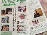 所報5月号/掲載ありがとうございました!