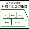 佐々木美術館5周年記念芸術祭!