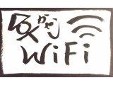WiFi(無料)ご利用頂けるようになりました。