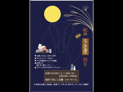 """今年の催事は来年の干支でもある""""ウサギ""""をテーマに開催しました。"""