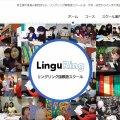 リングリング国際語スクール