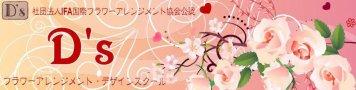 (社)IFA公認 D's flower