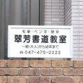 翠芳書道教室
