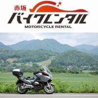 赤坂バイクレンタル