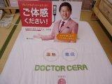テレビCMで話題の東京西川<DOCTOR CERA-SSS>体感キャンペーン中♪
