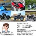 【所沢市 バイク バッテリー  レッカー24時間お任せ!】 出張修理 バッテリー上がり、パンク、バイクの引越は 0120966368
