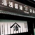 湯浅醤油醸造元 小原久吉商店