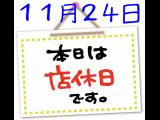 11月24日 (日) 本日は店休日となっております。