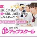 個別指導のNSアップスクール東武練馬教室
