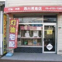 西川房商店