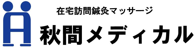 逗子 葉山 鎌倉【訪問 はり・きゅう マッサージ】  秋間メディカル