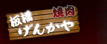板橋げんかや ITABASHI GENKAYA