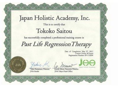 【仙台開催】 退行療法(前世療法&年齢退行療法)プロフェッショナルコース