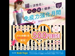 体験費 500円割引 オンライン限定クーポン