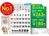 名入れカレンダー印刷