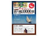 折り鶴10000羽プロジェクト:東日本大震災被災地へ焼き物折り鶴を届けます。