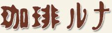 珈琲ルナ(松永店)