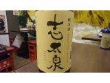 静岡産日本酒「志太泉 純米酒 進化する酒」を特別入荷!