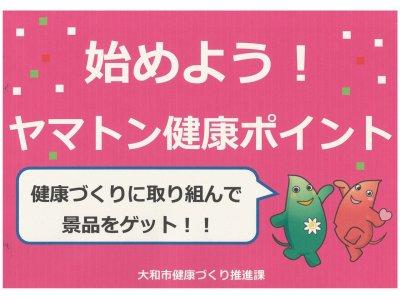 神奈川県認証林間薬局未病センター利用でヤマトン健康ポイントもらえます