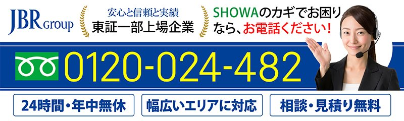 台東区   ショウワ showa 鍵開け 解錠 鍵開かない 鍵空回り 鍵折れ 鍵詰まり   0120-024-482