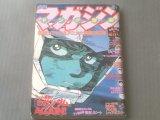 最近の仕入れ「週刊少年マガジンヤング別冊2号/ガンダムAGAIN!特集号」
