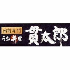 宅配海鮮丼【うお丼屋貫太郎】西宮北店