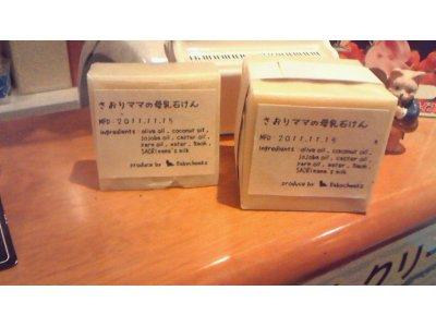 5/24(木)10:00~【第一回記念手作り母乳石けん教室】!(^^)!