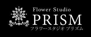 フラワースタジオプリズム