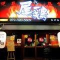 堺市|焼鳥、鳥鍋の尾鶏なかもず店