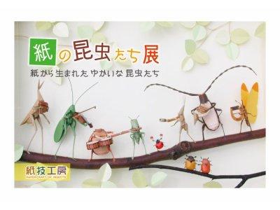 2/24(火)~3/1(日) 紙の昆虫たち展 紙技工芸