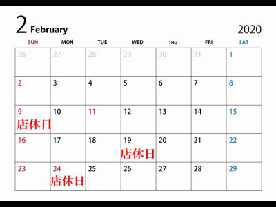 2月の店休日のお知らせです。