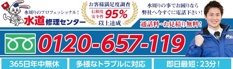 福生市 福生のトイレつまり『トイレ詰まった』0120-657-119(福生市 福生)