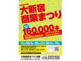 【大新宿商業祭り】開催!