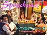 2014.3.23(日)シュプラヘリア <ドイツ語おしゃべり会>17~20