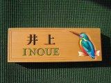 木彫オリジナル表札
