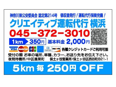 横浜戸塚周辺の運転代行ならおまかせください。ぜひご利用ください。