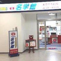 名学館 近江八幡AQUA21校