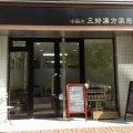 小石川三好漢方薬局