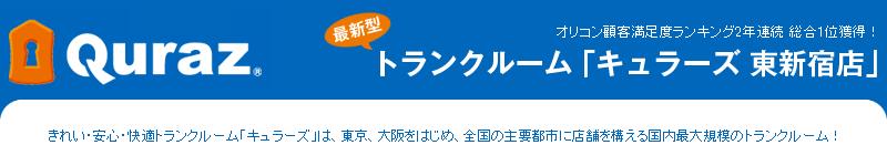 トランクルーム「キュラーズ 東新宿店」