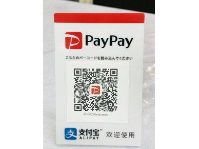 PayPay 取り扱い店