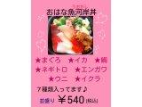 『おはな魚河岸(うおがし)丼』誕生です♪