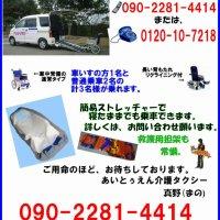 あいとぅえん介護タクシー