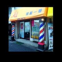 理髪一番 高円寺店