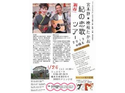 2019 1月26日(土)宮本静・検校たかお 新春 紀の恋歌ツアー @橋本